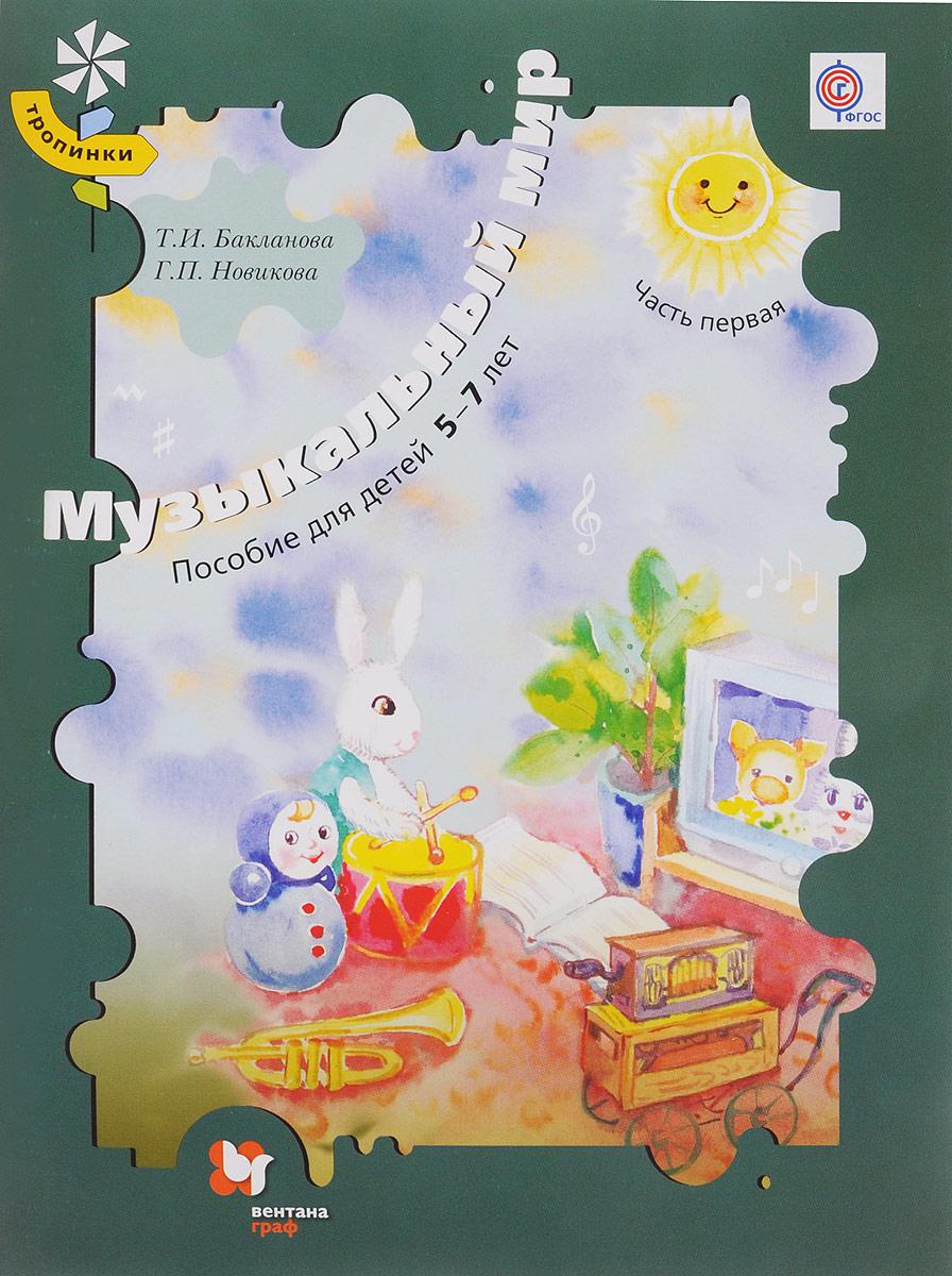 Т. И. Бакланова,Г. П. Новикова Музыкальный мир. Пособие для детей 5-7 лет. В 2-х частях. Часть 1