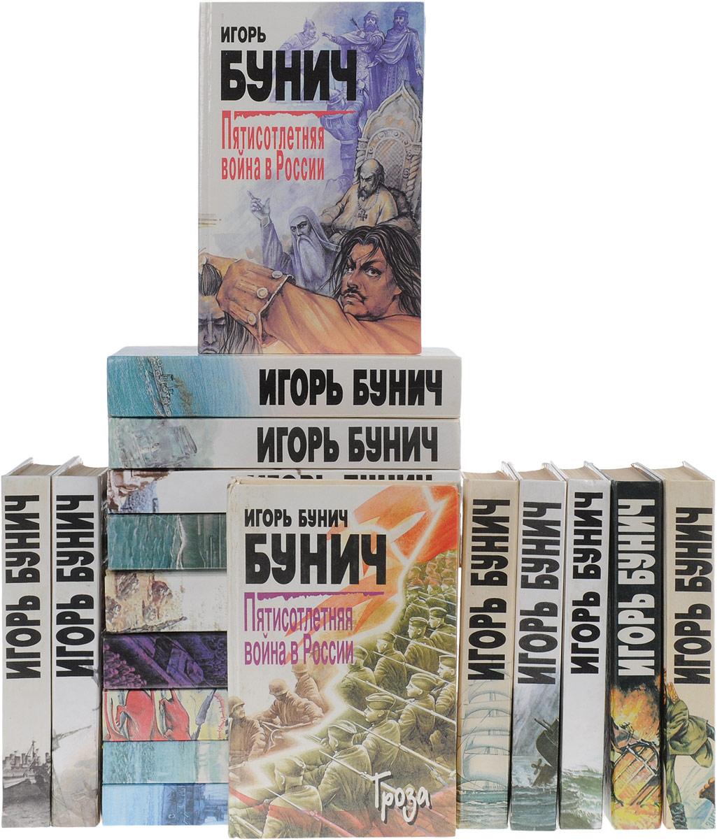Игорь Бунич Игорь Бунич (комплект из 18 книг) игорь бунич полигон сатаны