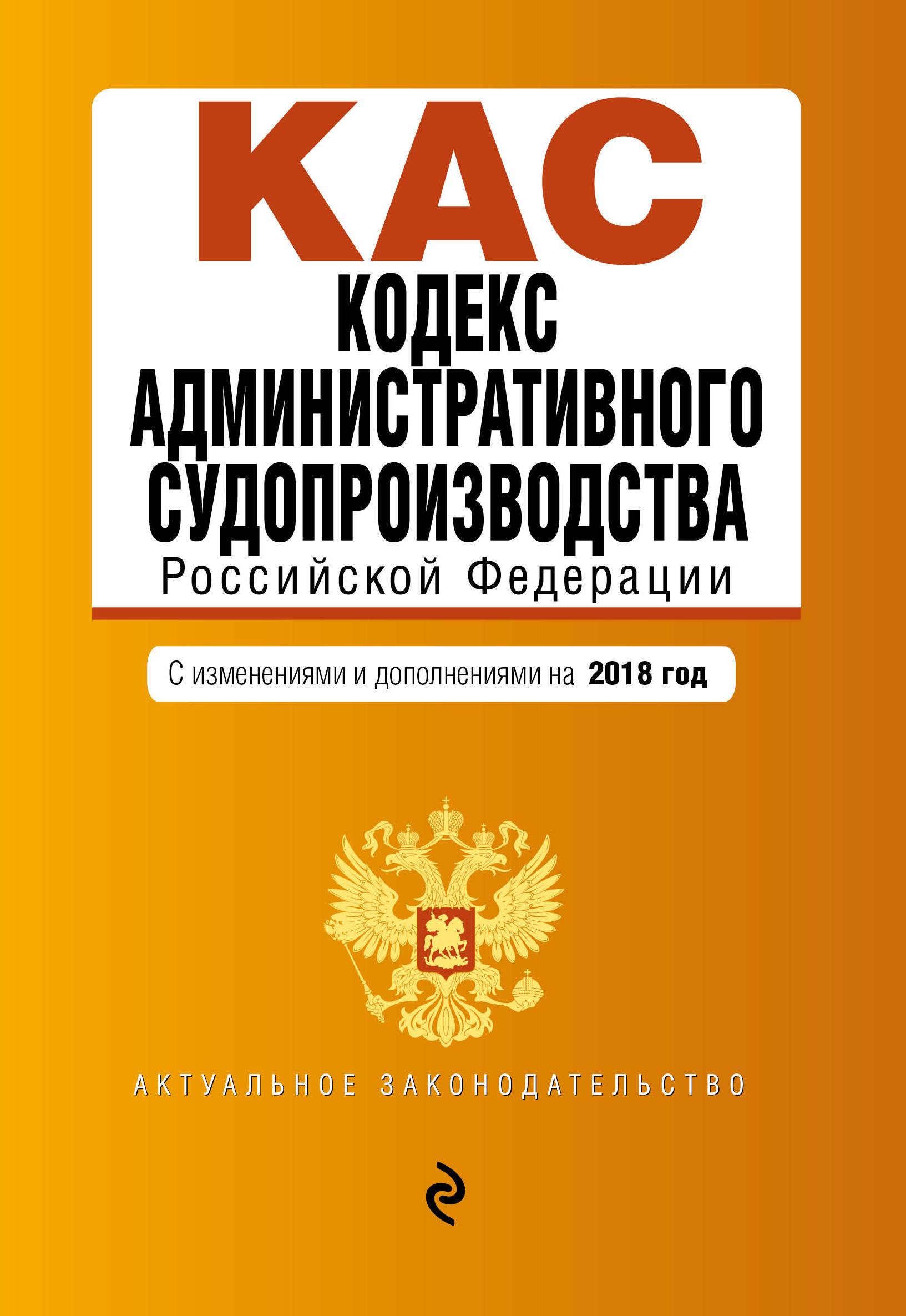 Кодекс административного судопроизводства Российской Федерации мубаракшин р отв ред кодекс административного судопроизводства рф текст с изменениями и дополнениями на 2018 год