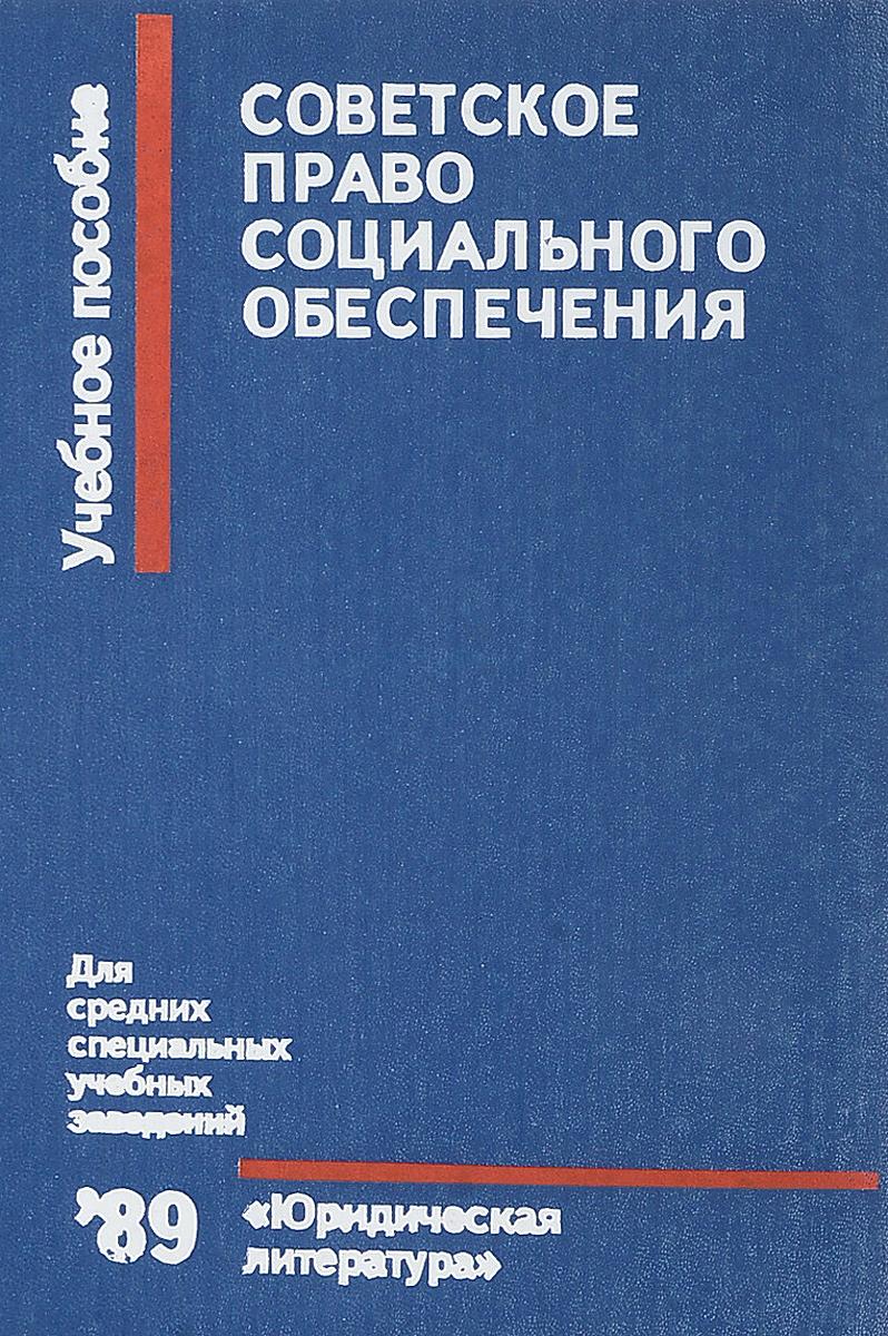 Советское право социального обеспечения. Учебное пособие