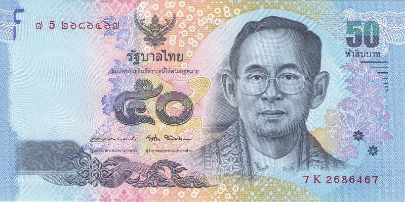 Банкнота номиналом 50 бат. Таиланд. 2017 год банкнота австрия р75