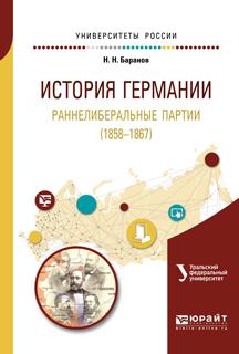 Н. Н. Баранов История Германии. Раннелиберальные партии (1858—1867). Учебное пособие