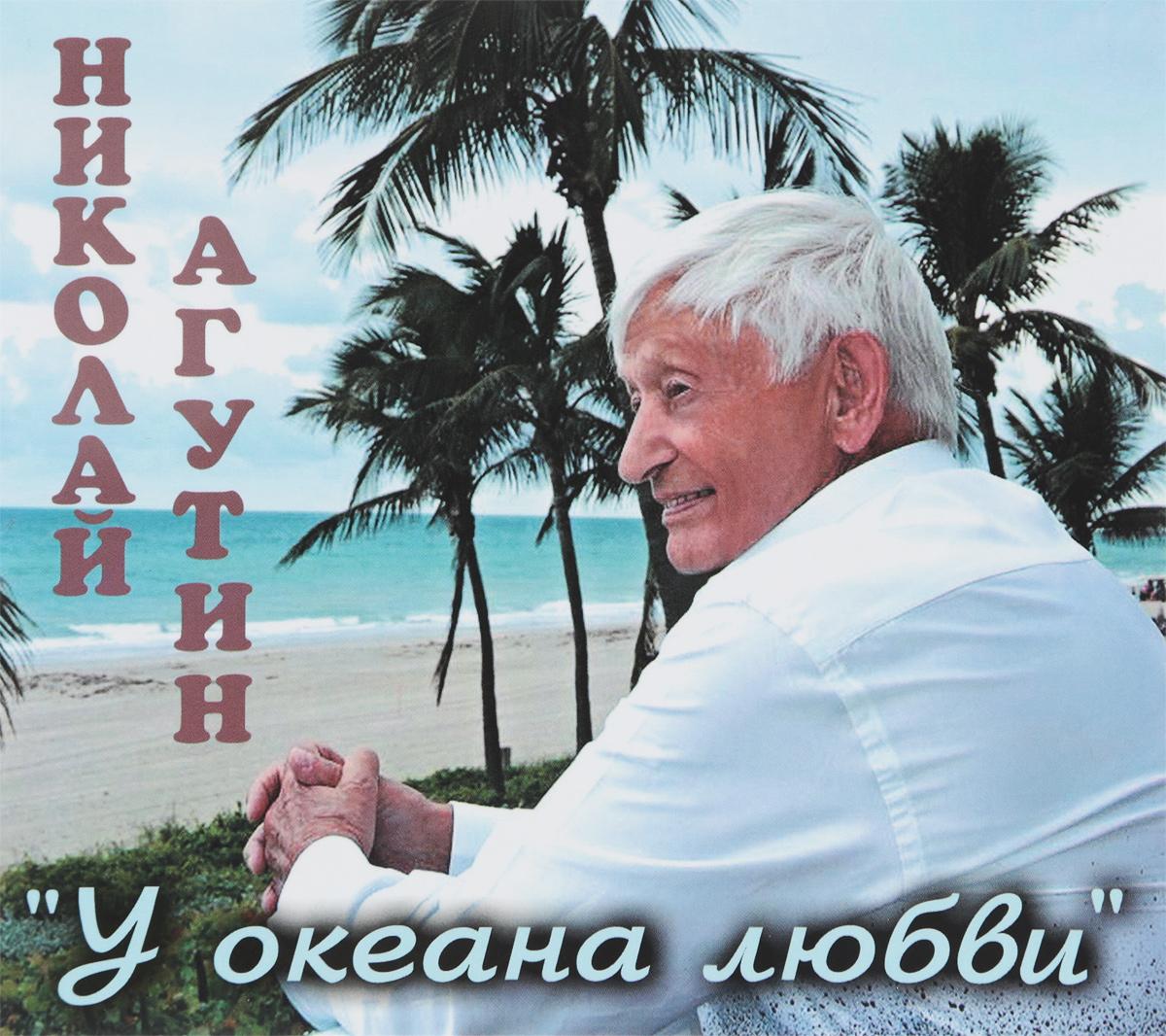 Николай Агутин Николай Агутин. У океана любви николай рыженков жертва любви
