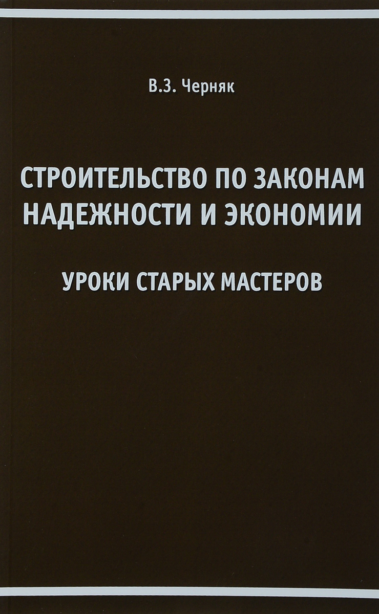 В. З. Черняк Строительство по законам надежности и экономии. Уроки старых мастеров