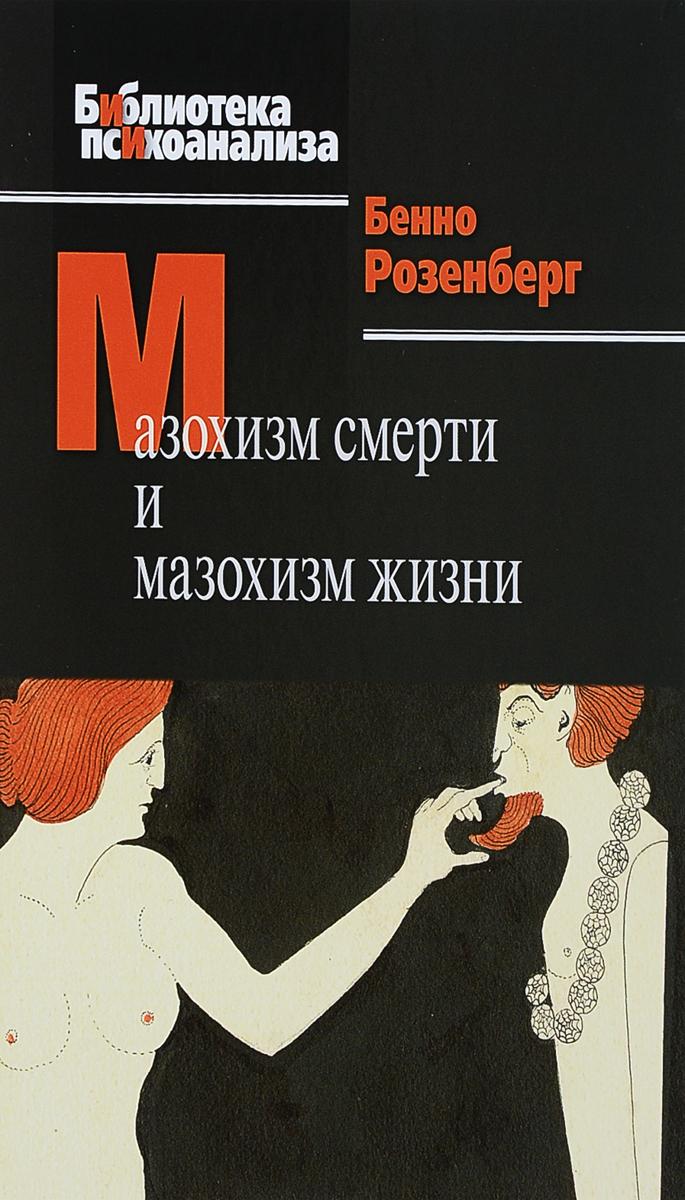 Бенно Розенберг Мазохизм смерти и мазохизм жизни