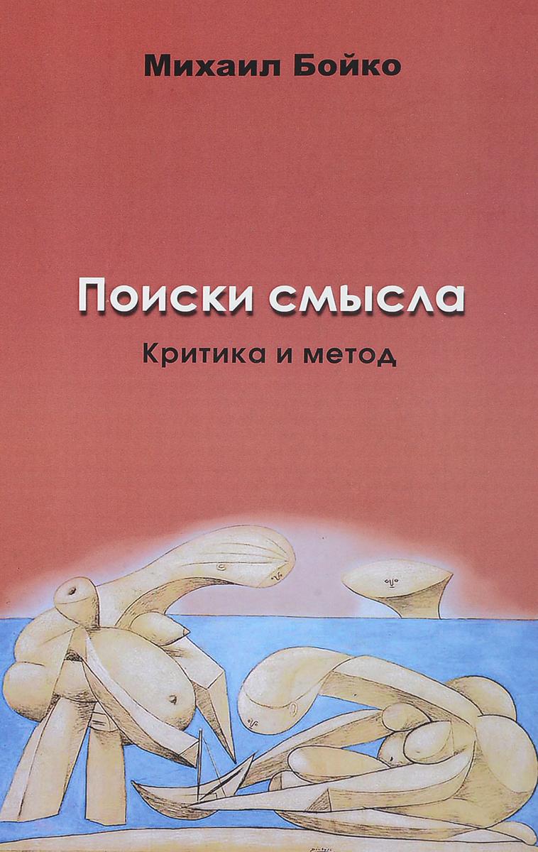 Михаил Бойко Поиски смысла 2. Критика и метод. Размышления о классиках, эссе, рецензии