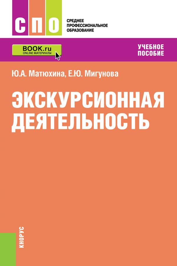 Ю. А. Матюхина, Е. Ю. Мигунова Экскурсионная деятельность. Учебное пособие