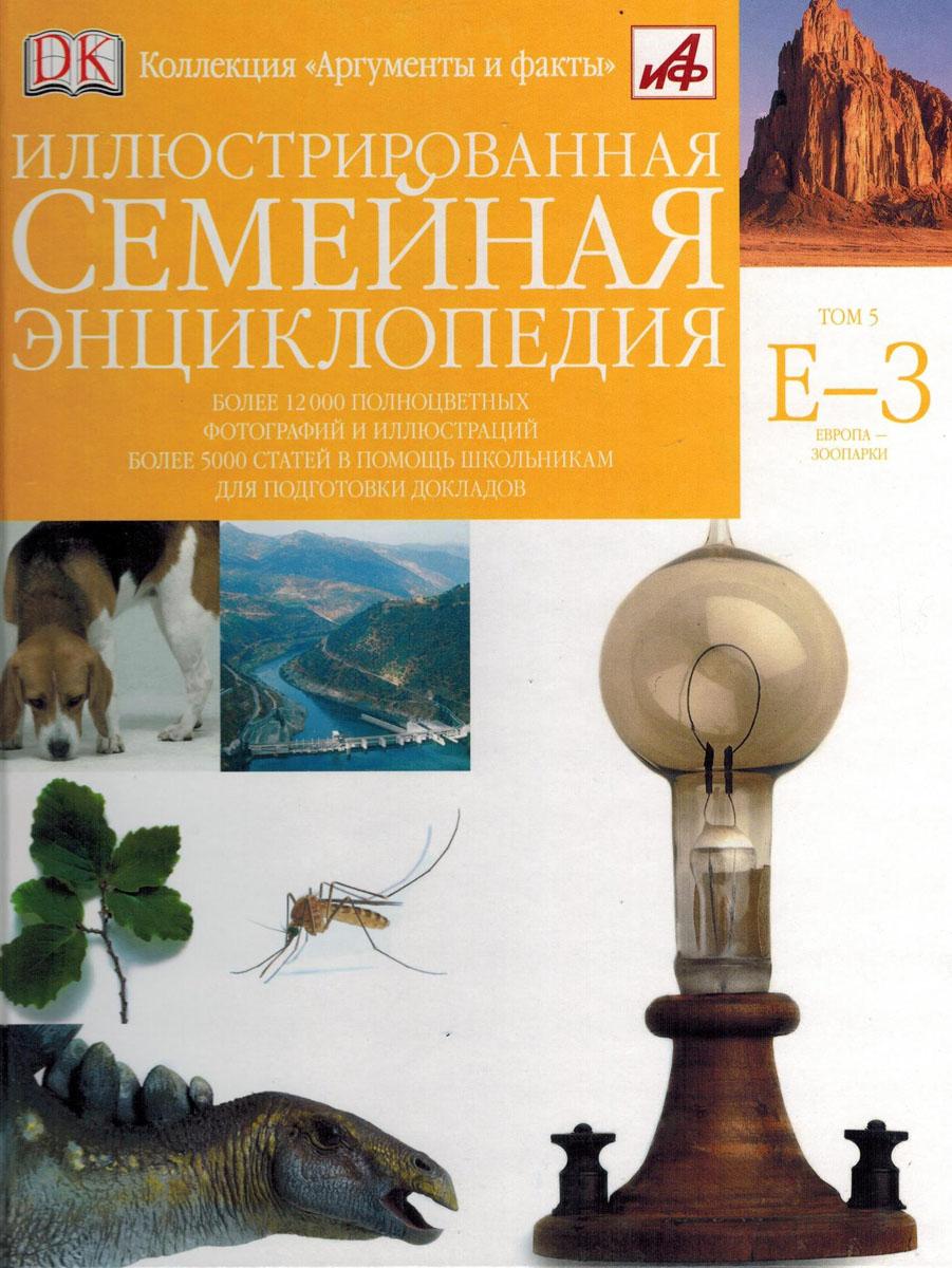 Иллюстрированная семейная энциклопедия в 24 томах. Том 5. Е-З