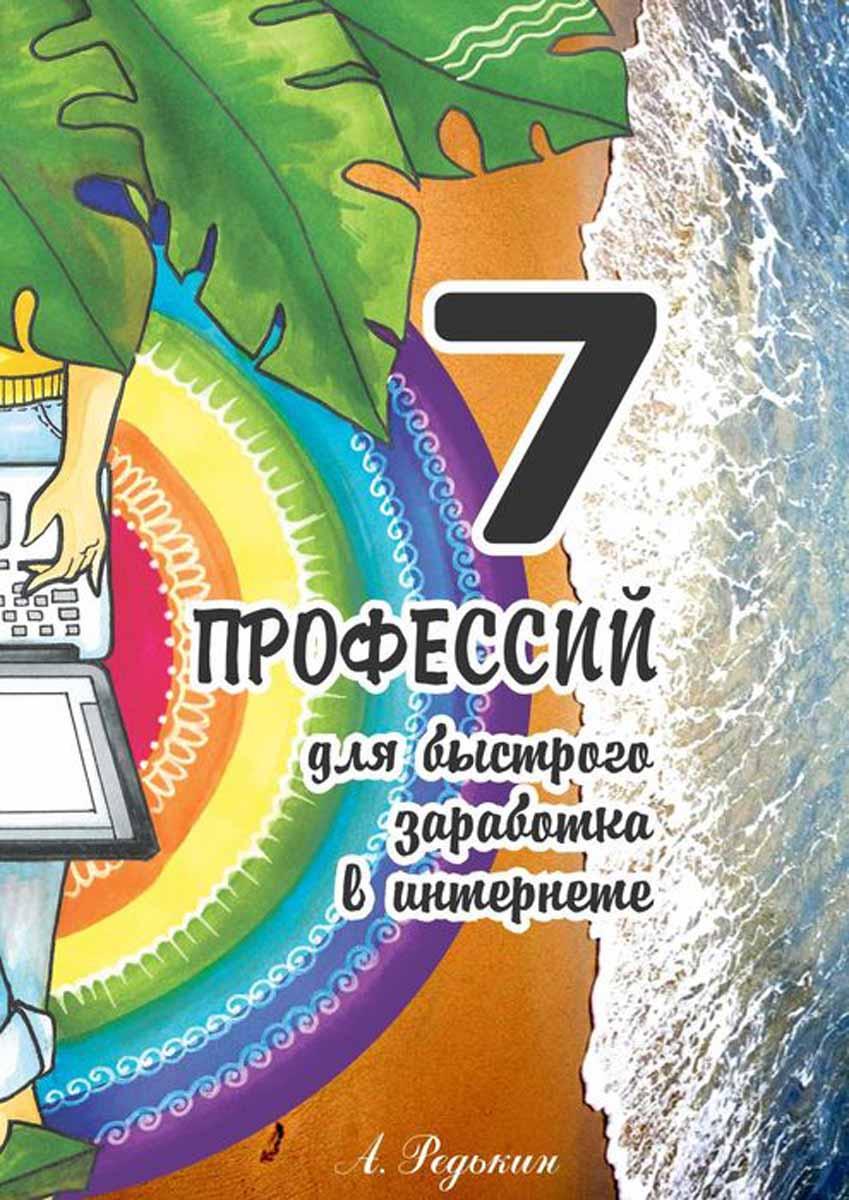 Редькин Александр Леонидович 7 профессий. Для быстрого заработка в Интернете александр леонидович редькин 7