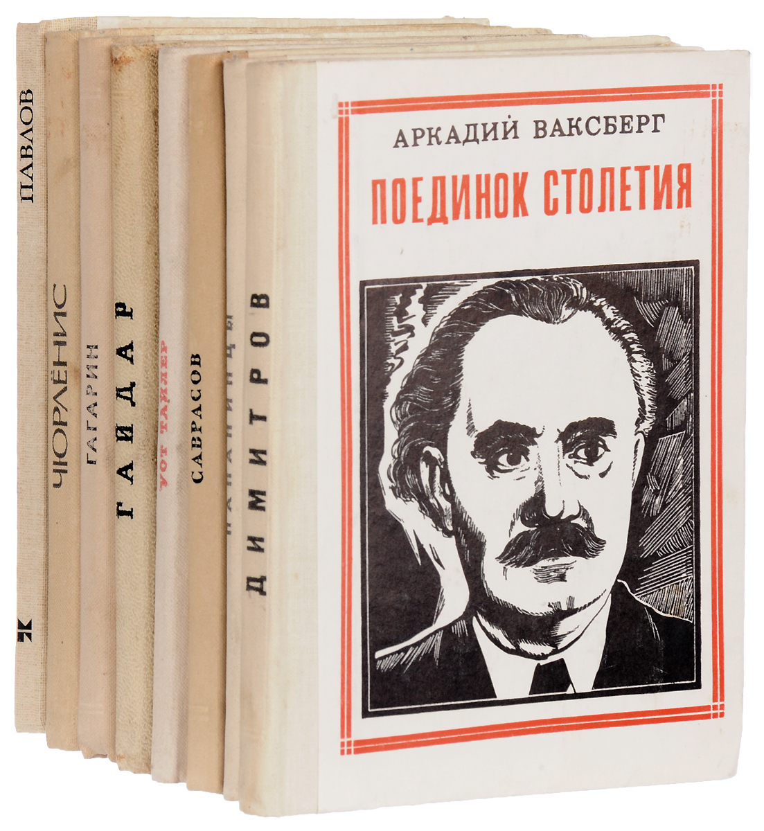 Серия Пионер - значит первый (комплект из 8 книг) серия красная линия комплект из 8 книг