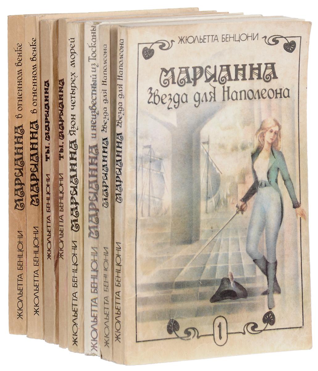 Жюльетта Бенцони Марианна. Роман в семи книгах (комплект из 8 книг)