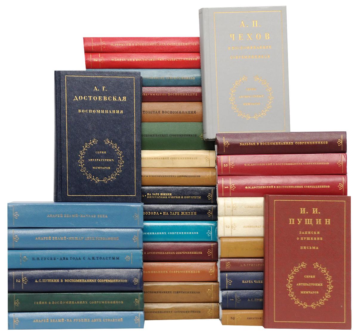 Серия литературных мемуаров (комплект из 34 книг)