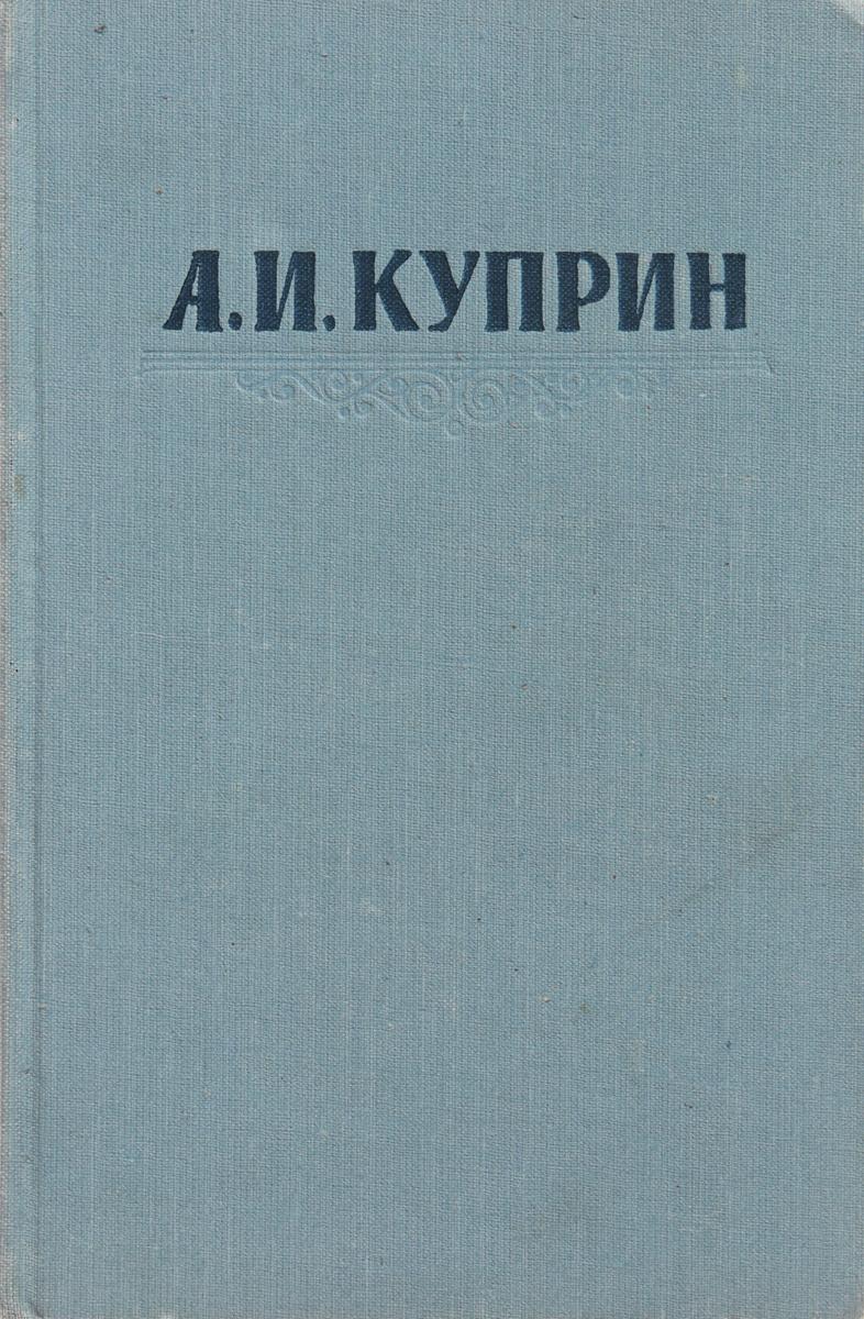А. Куприн Куприн А. Сочинения в трех томах.том 2 к с кравченко а в куприн