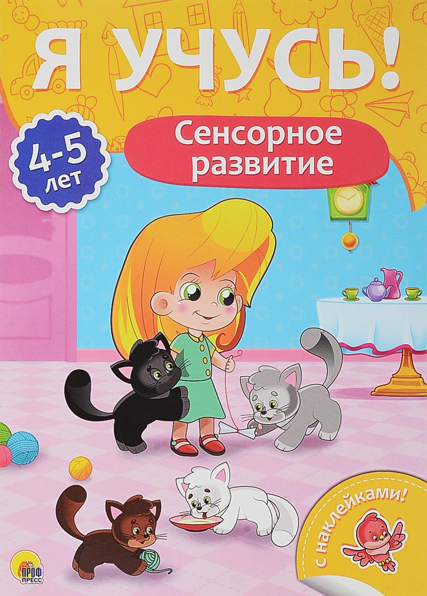 Елена Бурак Сенсорное развитие. Для детей от 4 до 5 лет цена