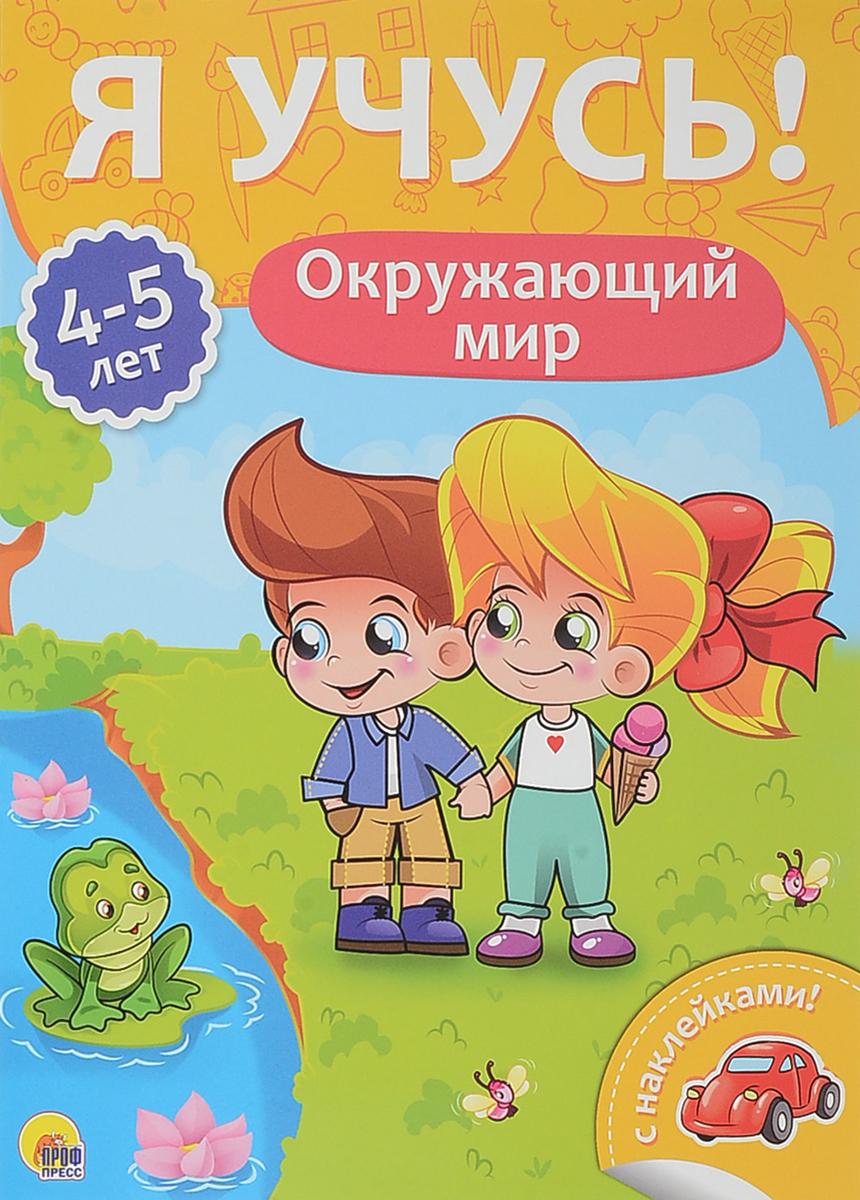Елена Бурак Окружающий мир. Для детей от 4 до 5 лет