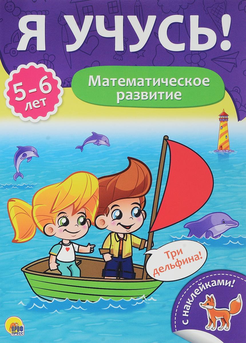 Елена Бурак Математическое развитие. Для детей от 5 до 6 лет елена бурак я учусь математическое развитие для детей от 2 до 3 лет наклейки