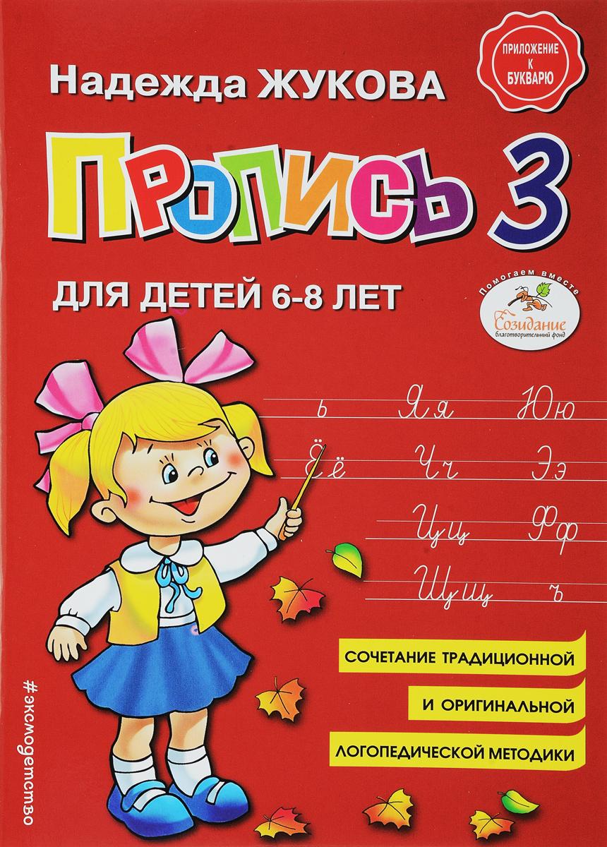 Надежда Жукова Пропись 3