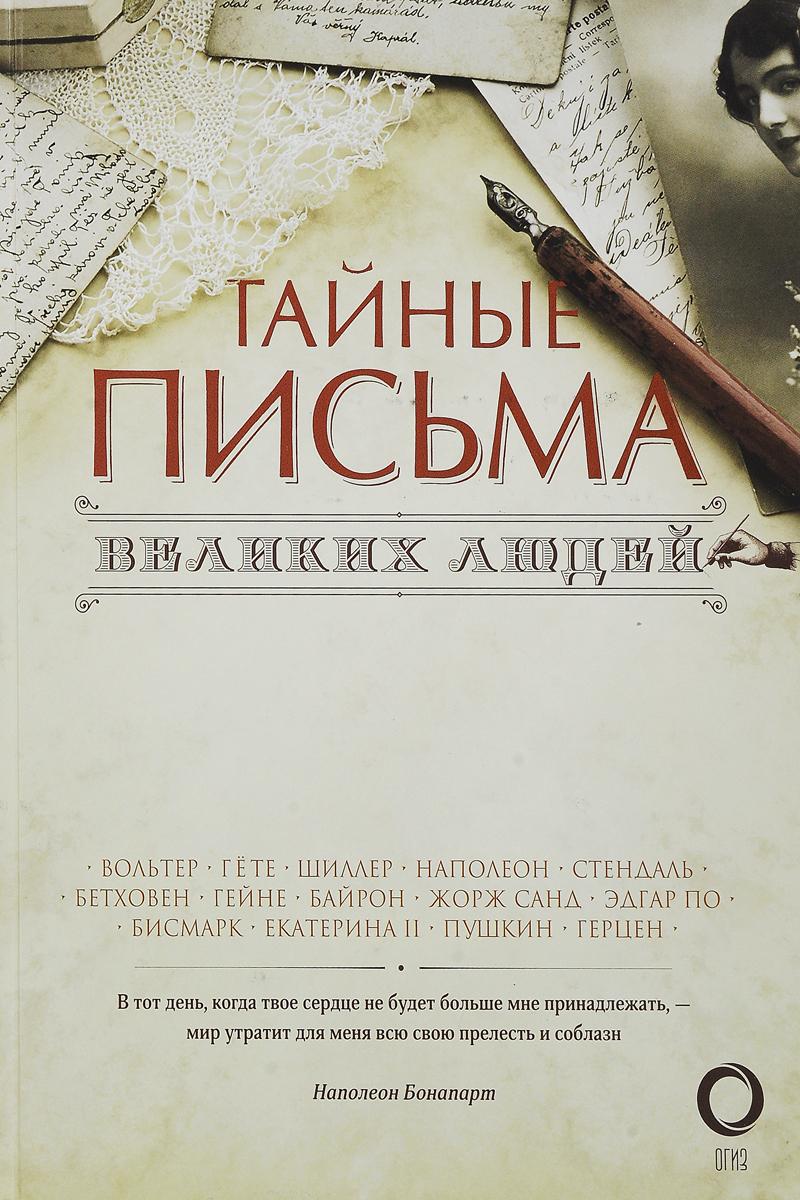 Гуреев Максим Александрович Тайные письма великих людей