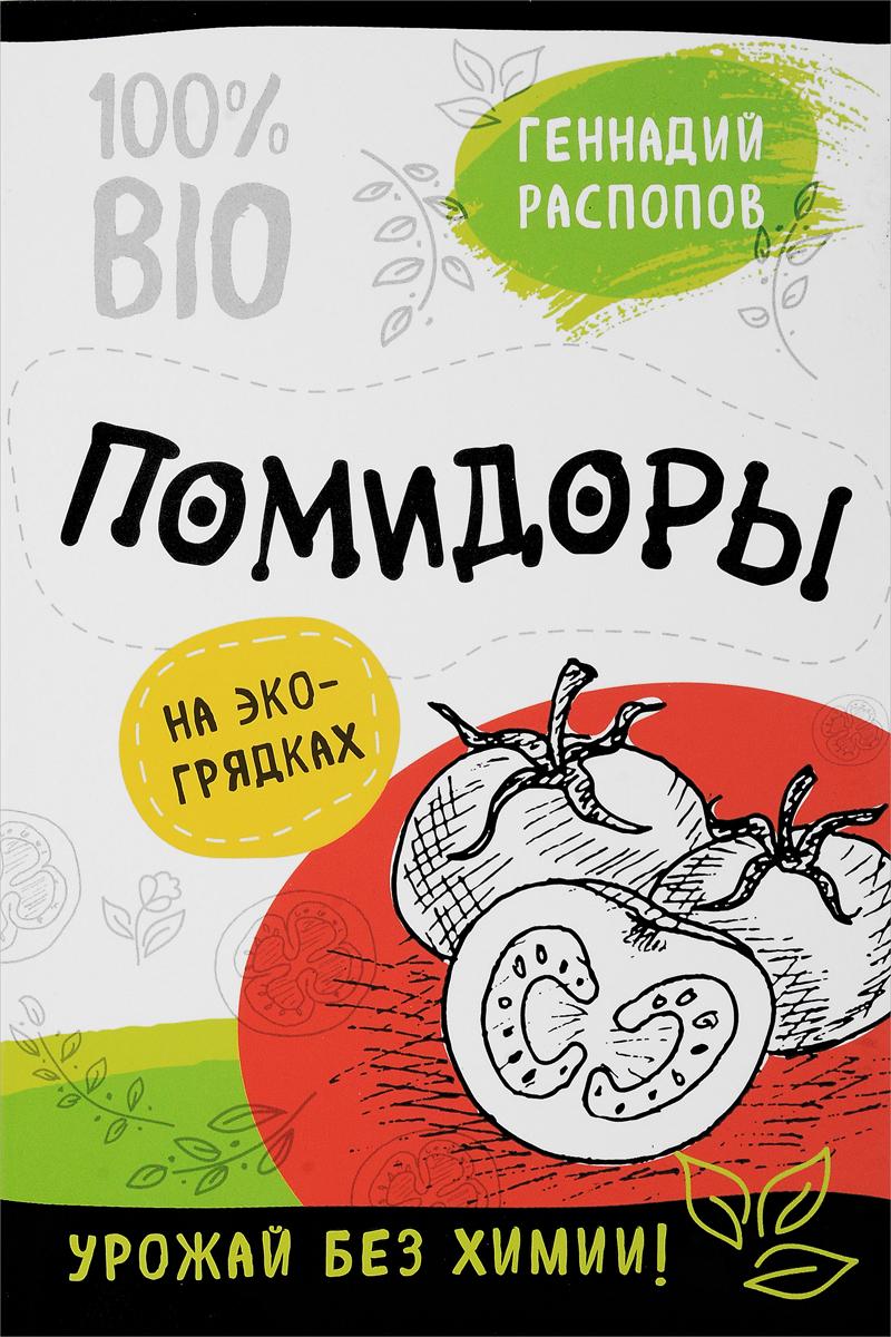 Геннадий Распопов Помидоры на эко грядках. Урожай без химии