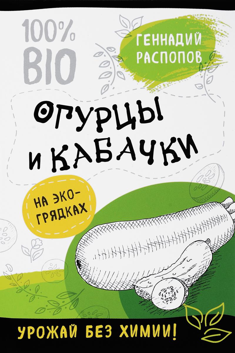 Геннадий Распопов Огурцы и кабачки на эко грядках. Урожай без химии