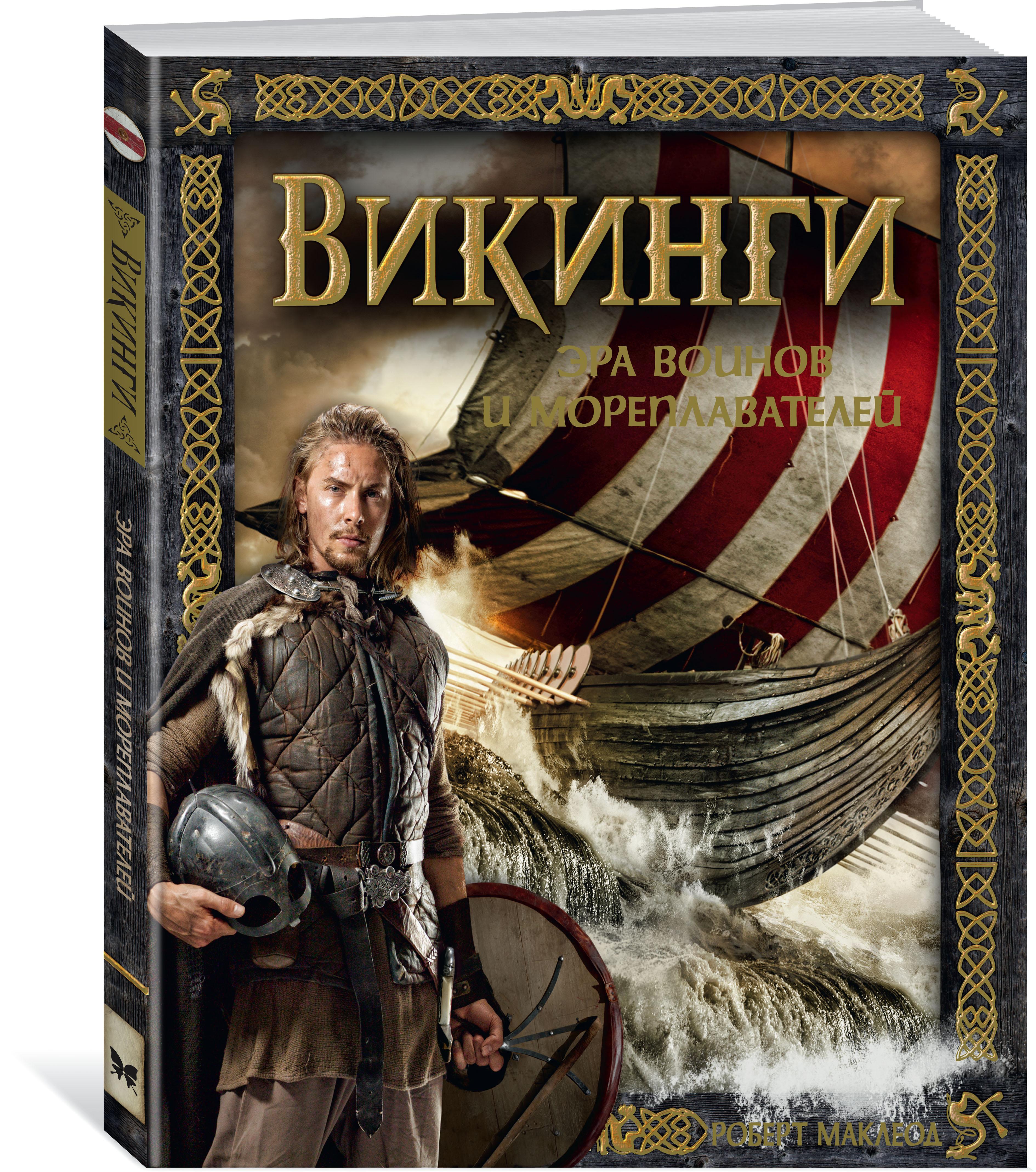 Роберт Маклеод Викинги. Эра воинов и мореплавателей