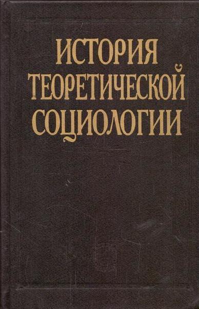 История теоретической социологии. В 5 томах. Том 1. от Платона до Канта (Предыстория социологии и первые программы науки об обществе)