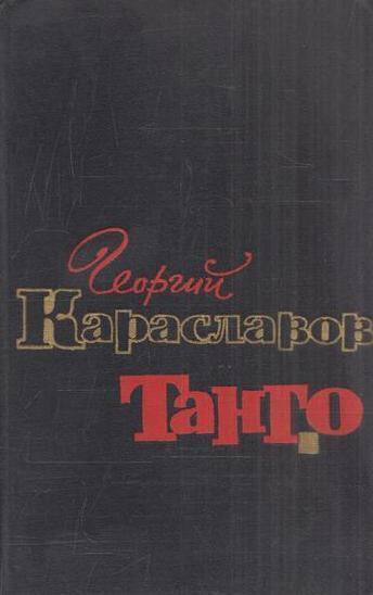 Караславов Г. Танго