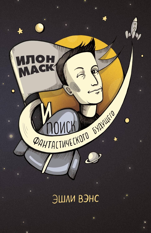 Вэнс Эшли Илон Маск и поиск фантастического будущего