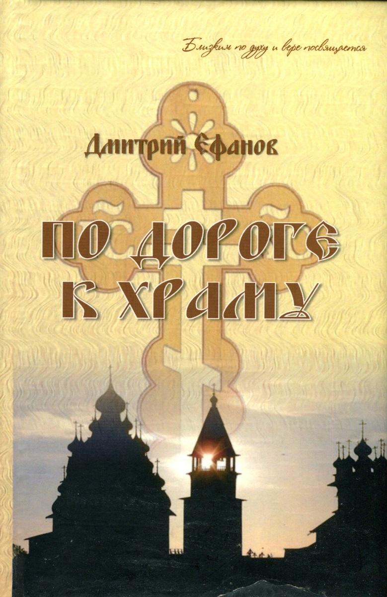 Дмитрий Ефанов По дороге к храму