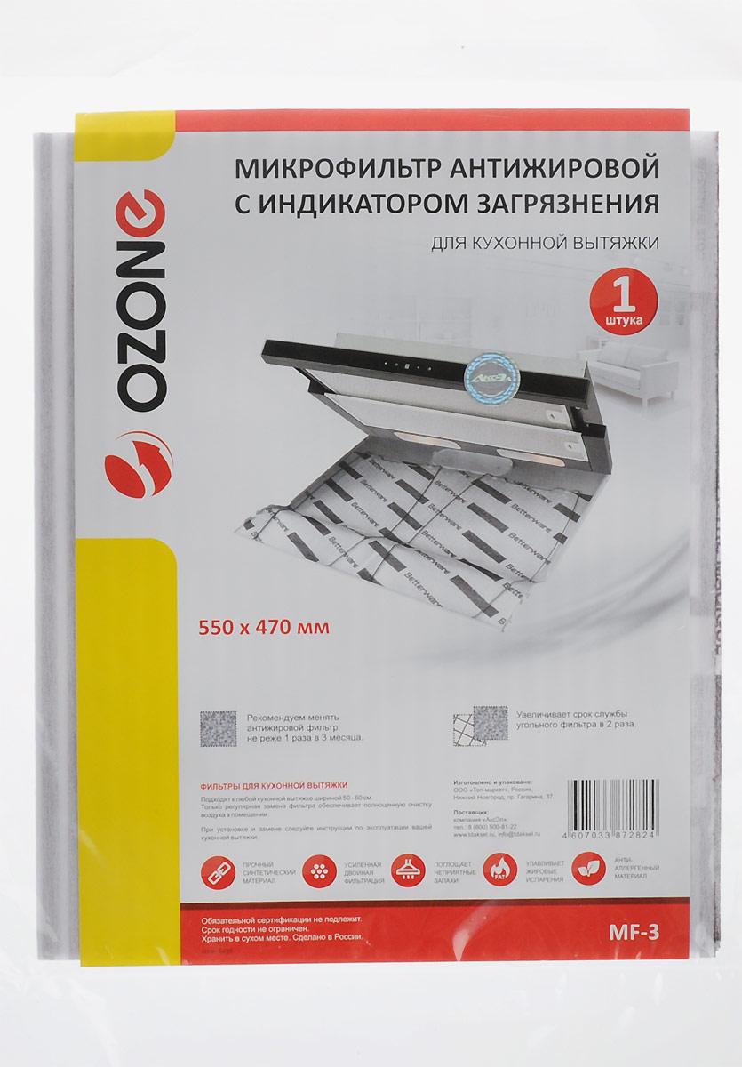 Микрофильтр Ozone MF-3 для вытяжки антижировой универсальный цены онлайн
