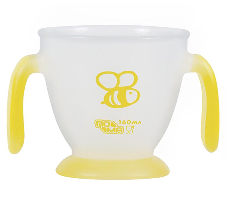 ПОМА Чашка детская с двумя ручками 160 мл пома мягкая ложечка 2 5 мл