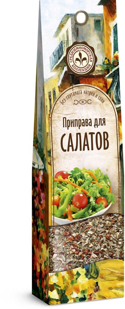 Домашняя кухня Приправа для салатов, 15 г домашняя кухня приправа для овощей 20 г