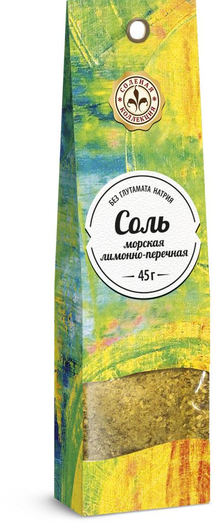 Домашняя кухня Соль лимонно-перечная, 45 г домашняя кухня соль халит 50 г