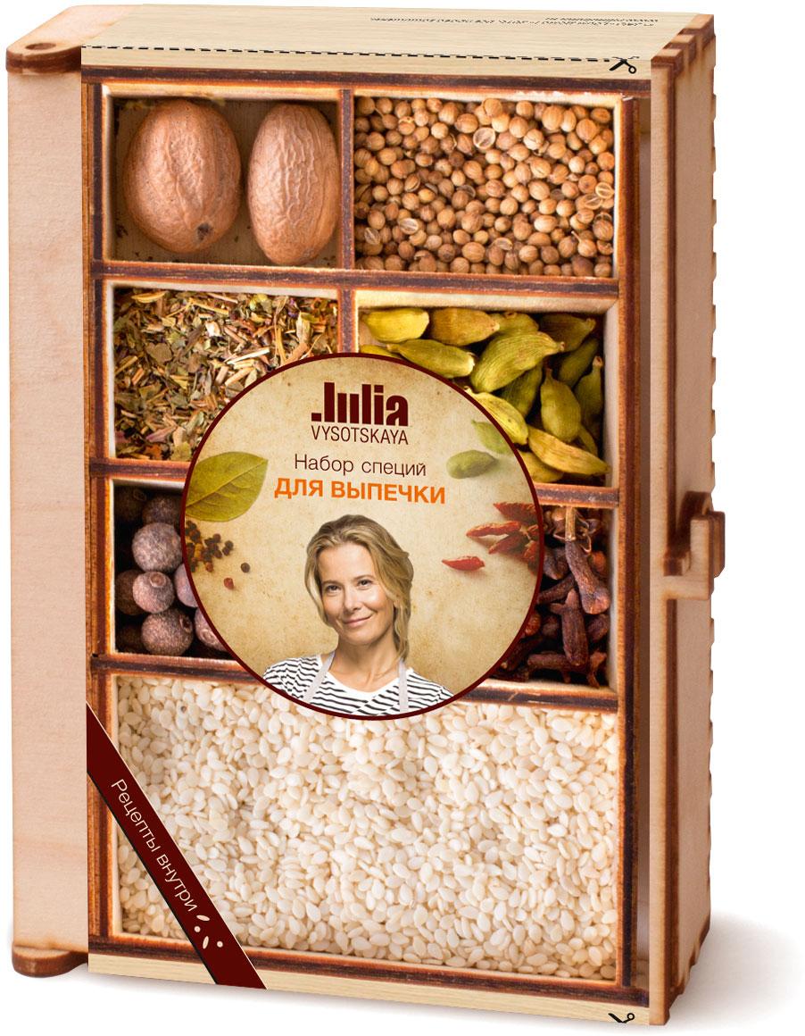 Julia Vysotskaya Сундучок Специи для выпечки, 45 г бумага для выпечки julia vysotskaya 71201 бумага