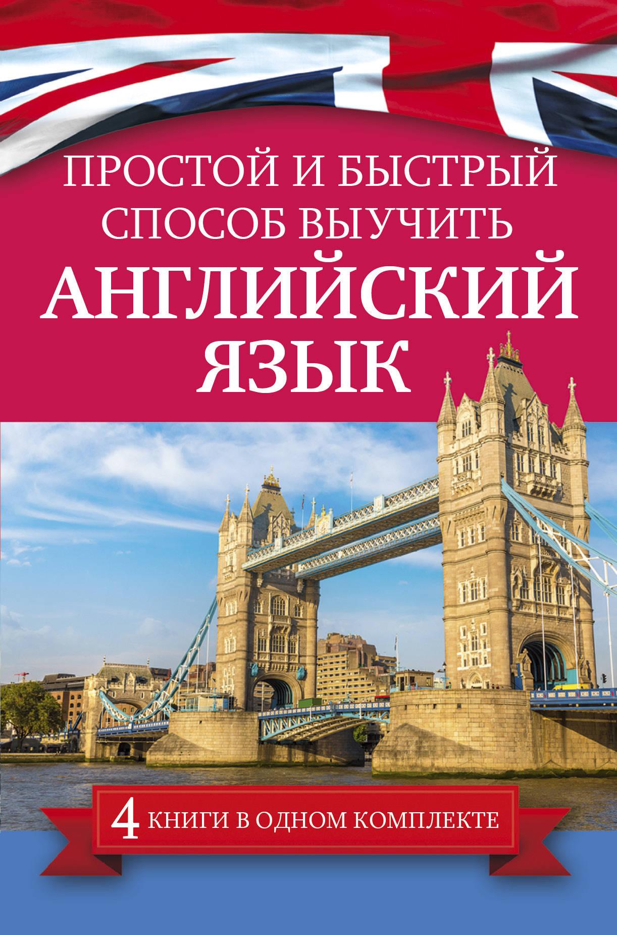 Елена Левко Простой и быстрый способ выучить английский язык (комплект из 4 книг + 2CD) эффективный способ выучить 5 языков комплект из 5 книг