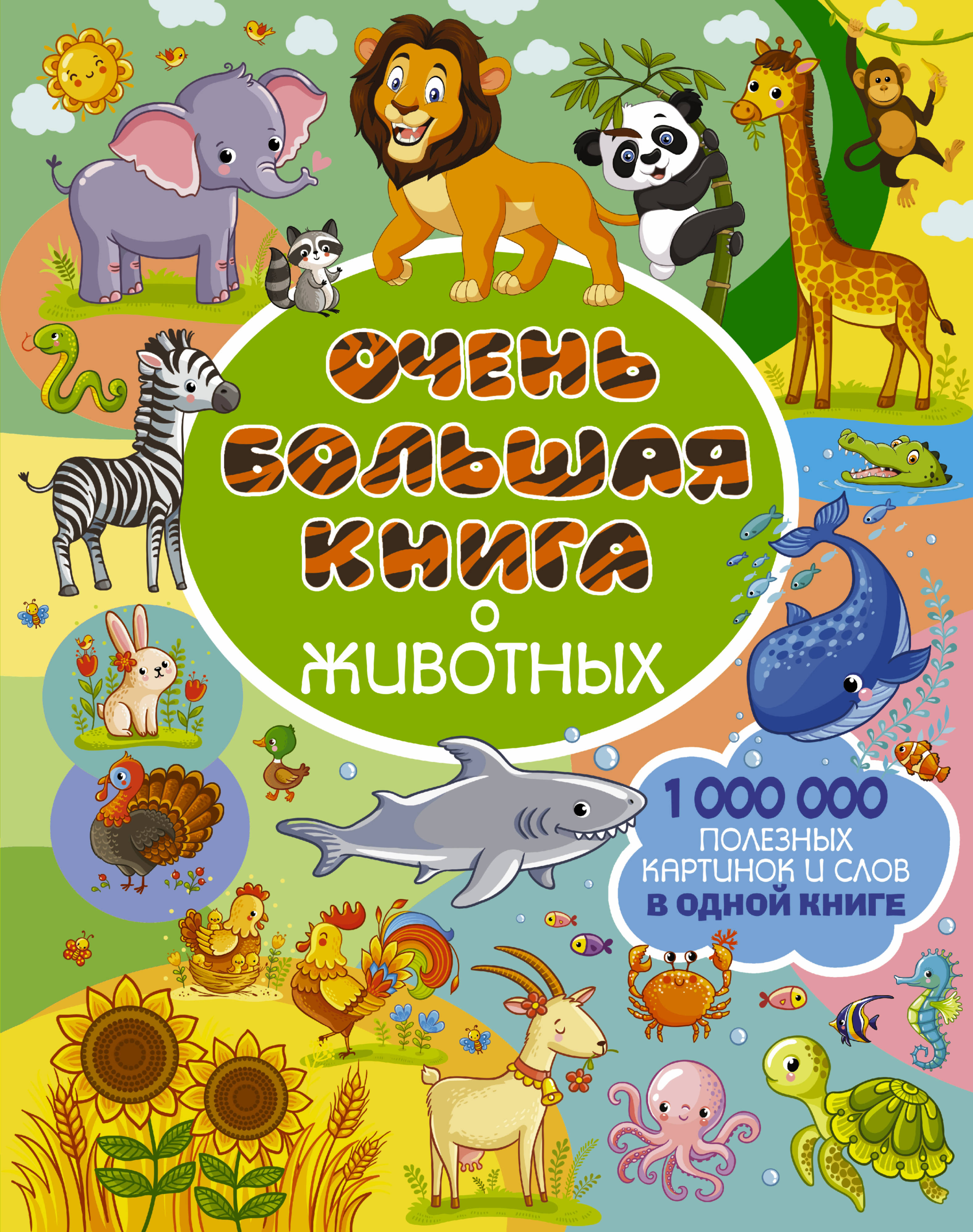 Людмила Доманская Очень большая книга о животных