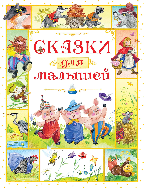 Игорь Носов Сказки для малышей