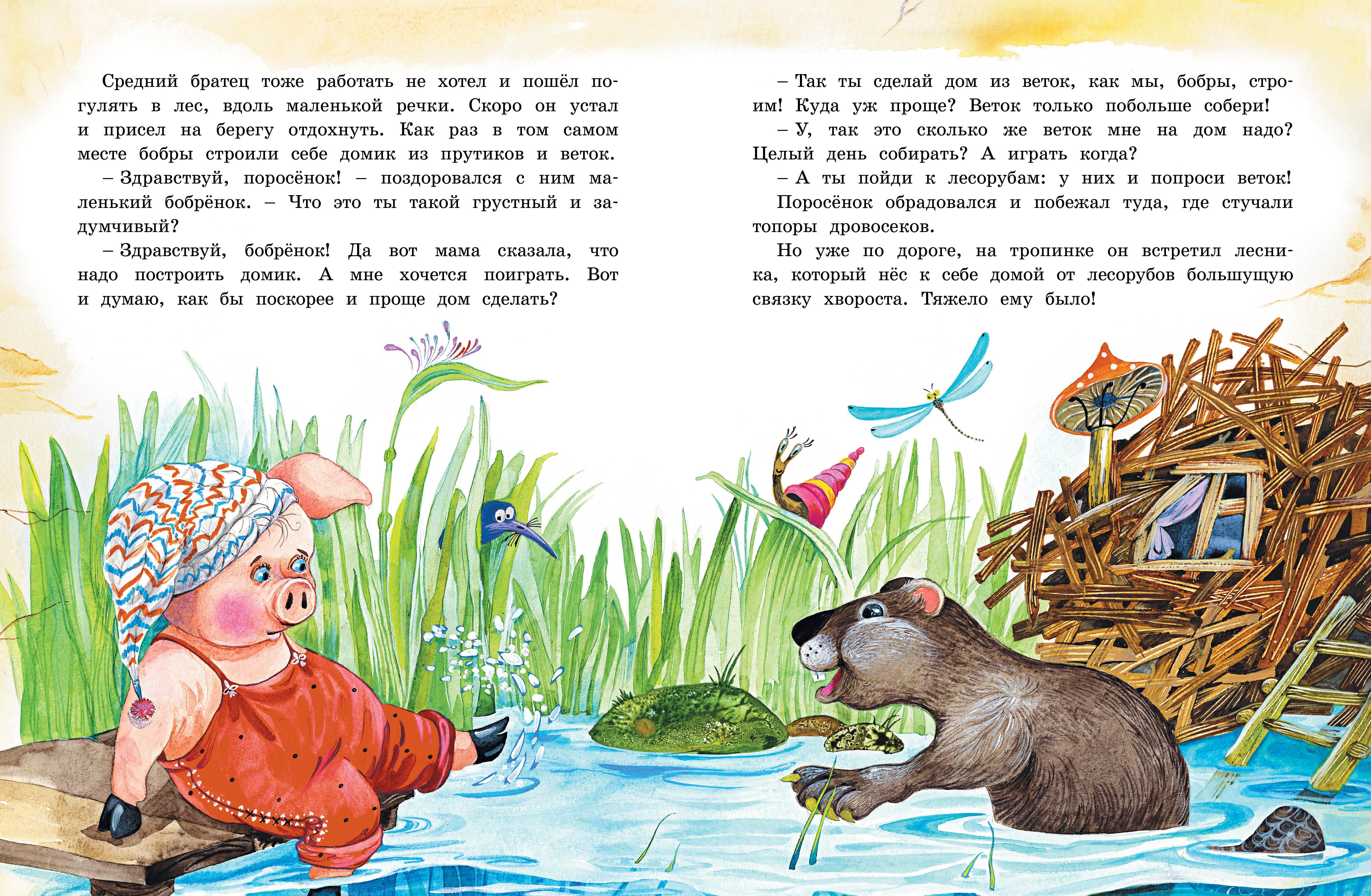 Интересные истории для детей с картинками