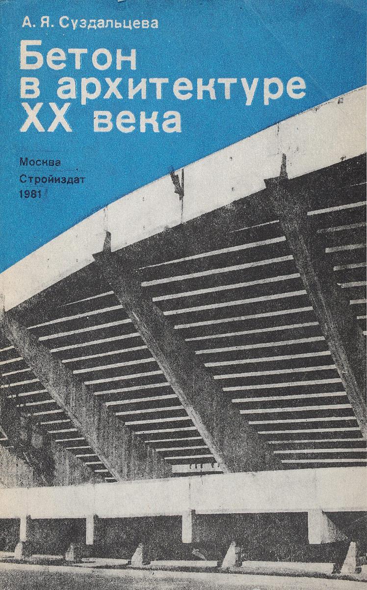 Книга бетон штамп формы для бетона купить