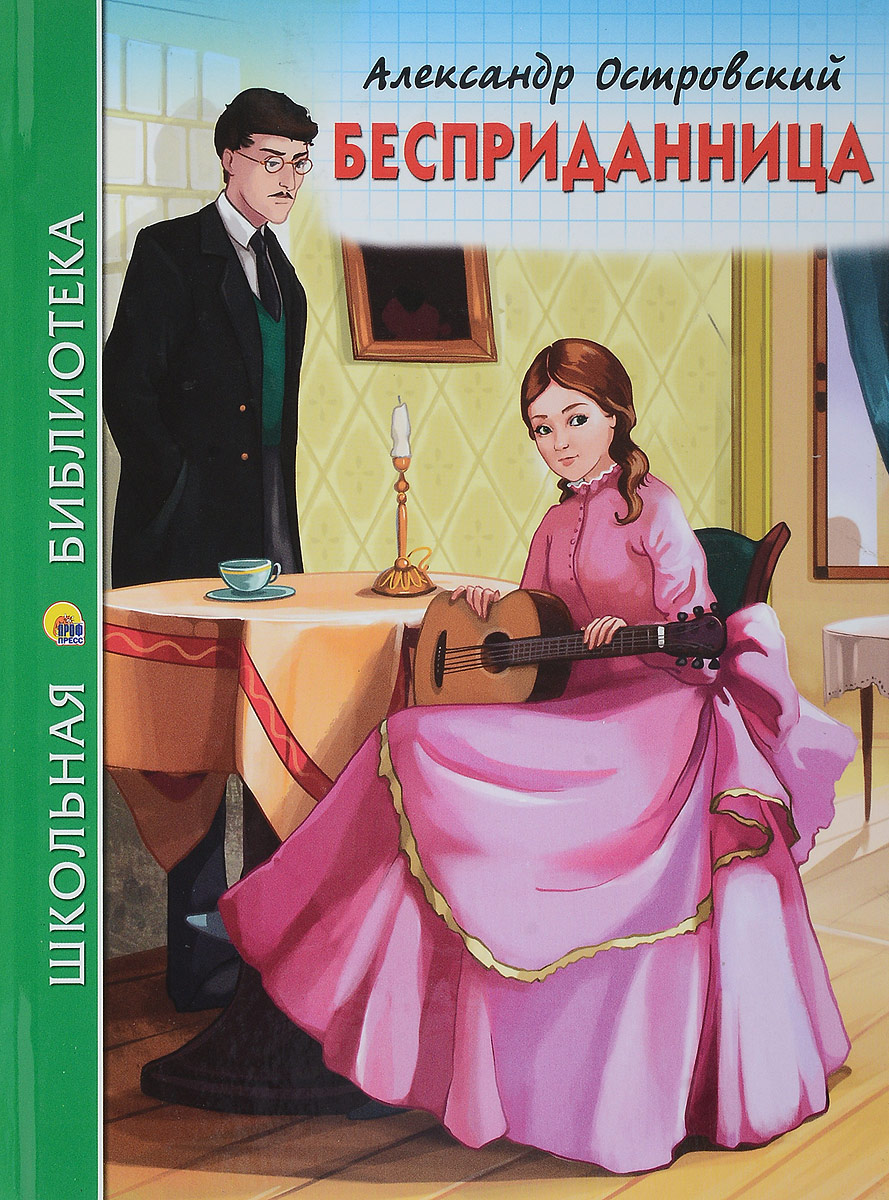 Александр Островский Бесприданница