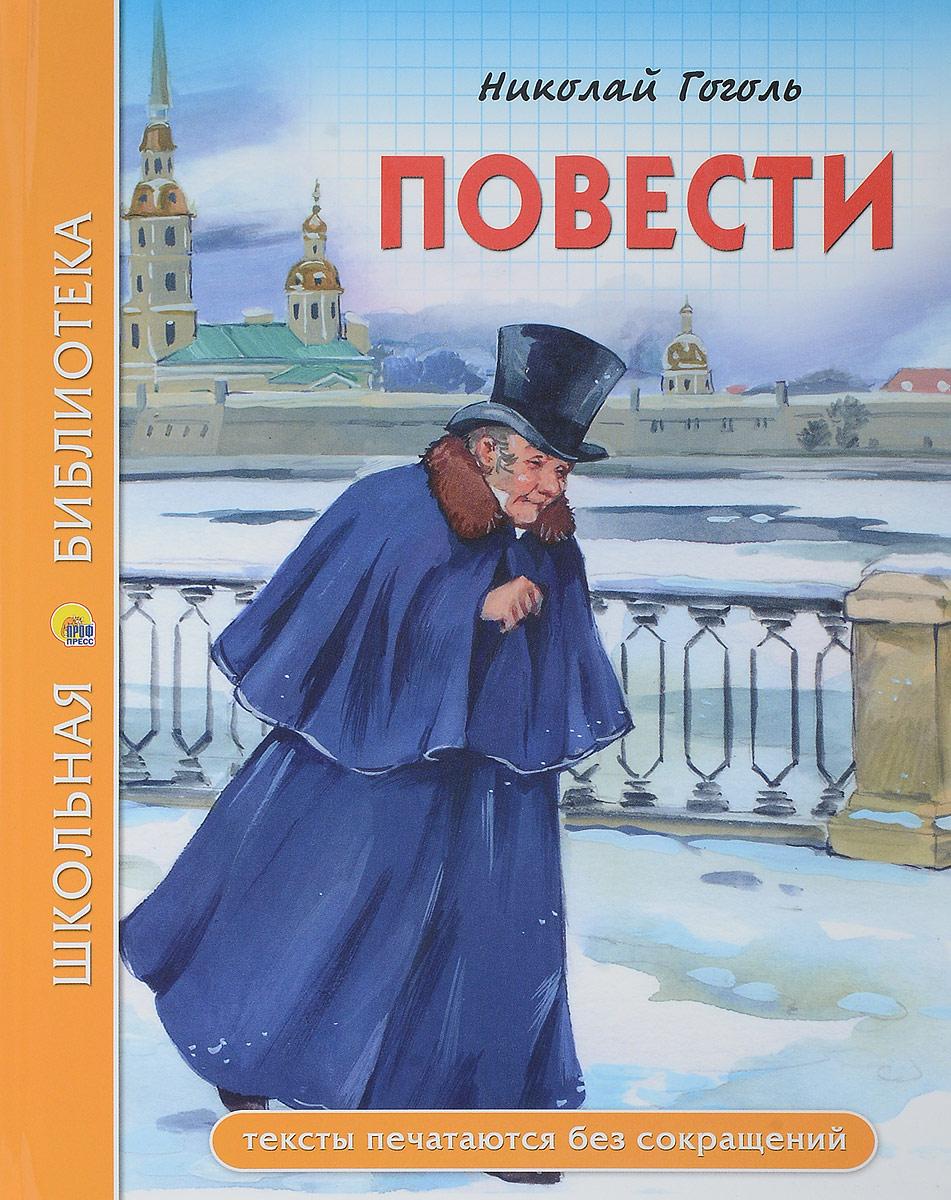 Николай Гоголь Николай Гоголь. Повести николай гоголь петербургские повести сборник