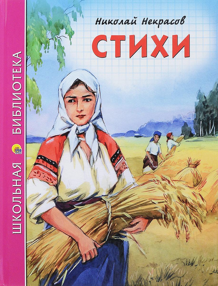 Николай Некрасов Николай Некрасов. Стихи