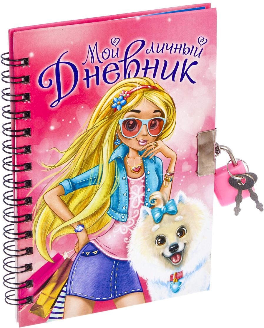 Sima-land Записная книжка на замочке Мой личный дневник недатированный 50 листов