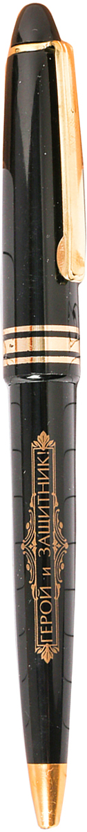 Sima-land Ручка подарочная С днем защитника Отечества! 2372676 декоративный магнит sima land с днем защитника отечества диаметр 5 см 592014