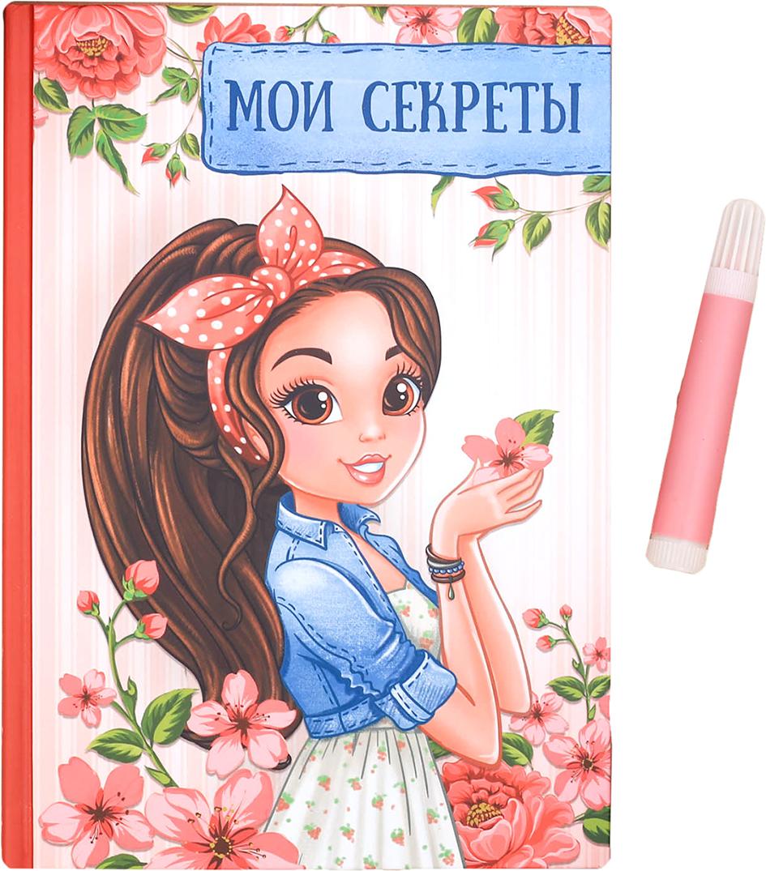 цены на Sima-land Личный дневник Мои секреты А5 80 листов  в интернет-магазинах