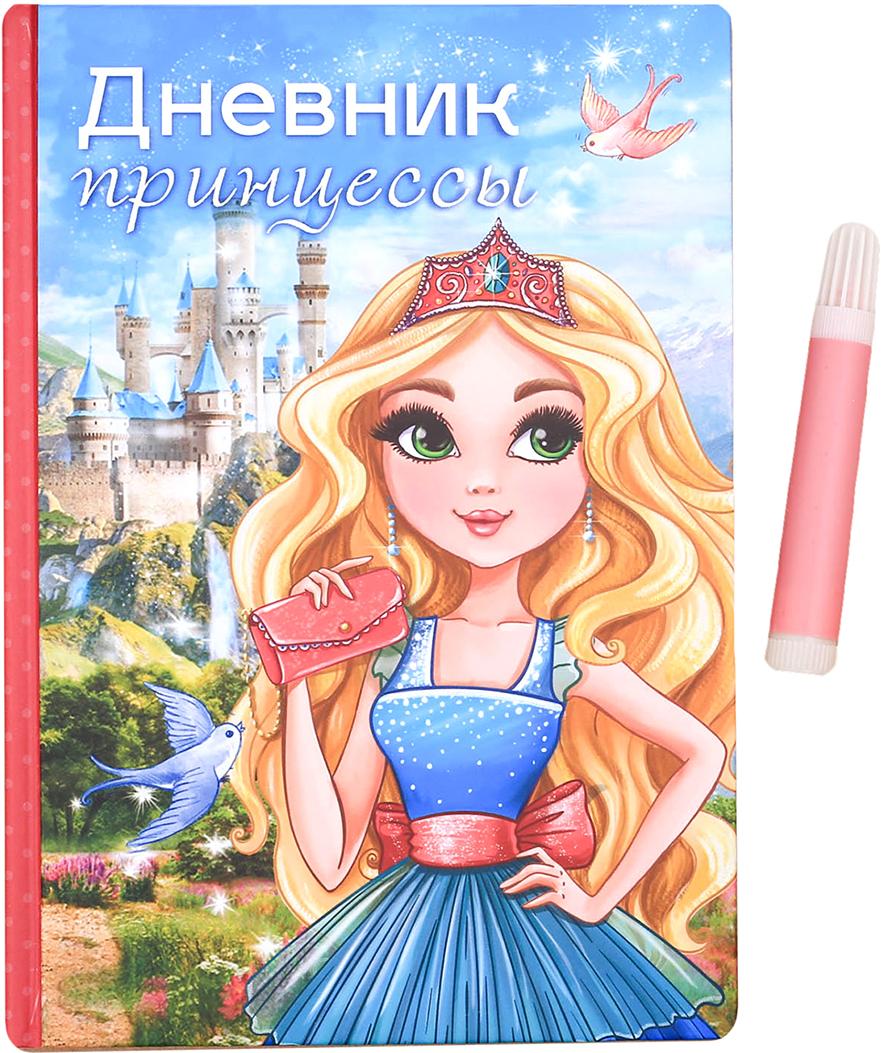 цены на Sima-land Личный дневник Дневник принцессы недатированный 80 листов  в интернет-магазинах