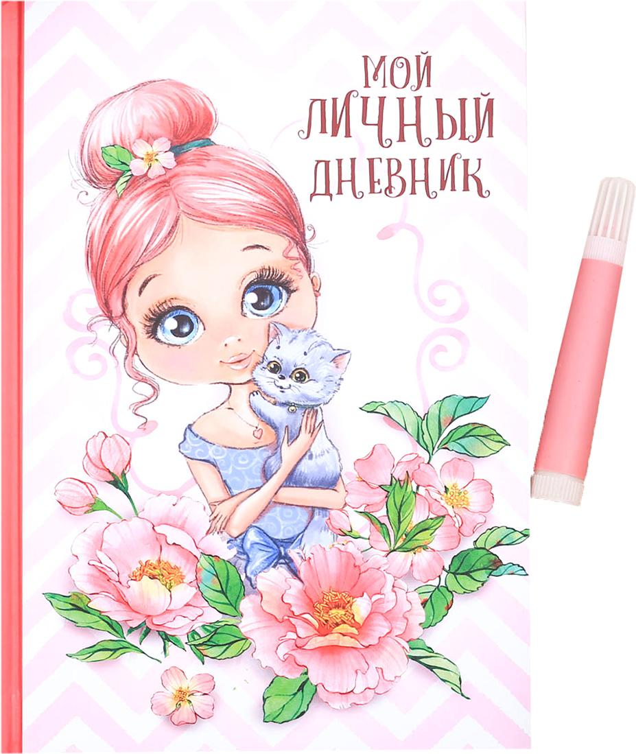 цены на Sima-land Личный дневник Мой личный дневник А5 80 листов 2717736  в интернет-магазинах