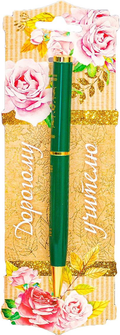 Sima-land Ручка подарочная Дорогому учителю с открыткой 2461048 sima land ручка перо подарочная ручка классному руководителю