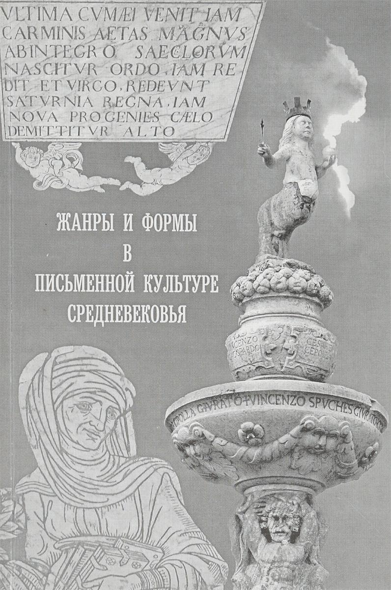 Андреев М. и др. Жанры и формы в письменной культуре средневековья