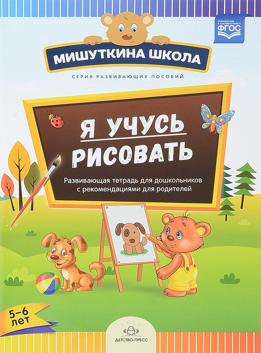 Н. В. Дубровская Я учусь рисовать. Развивающая тетрадь для дошкольников с рекомендациями для родителей (с 5 до 6 лет)